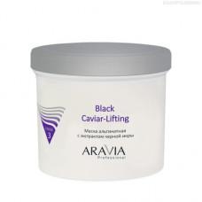 Aravia Professional, Маска альгинатнаяс экстрактом черной икры Black Caviar-Lifting, 550 мл