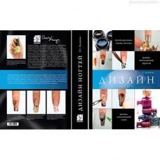 Книга Дизайн ногтей, Зеленова Г. С.