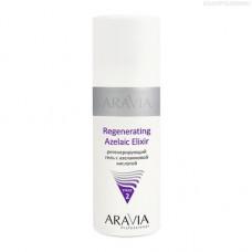Aravia Professional, Регенерирующий гель с азелаиновой кислотой Regenerating Azelaic Elixir, 150 мл