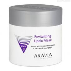 Aravia Professional, Маска восстанавливающая с липоевой кислотой Revitalizing Lipoic Mask, 300 мл