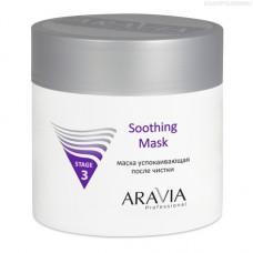 Aravia Professional, Маска успокаивающая после чистки Soothing Mask, 300 мл