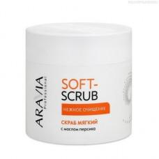 Aravia Professional, Скраб мягкий с маслом персика, 300 мл